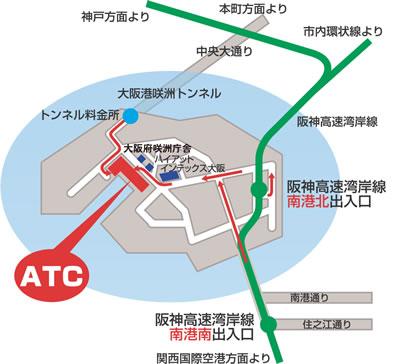 大阪南港ATCホールアクセスマップ お車でお越しの方用